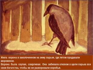 Жила ворона в заколоченном на зиму ларьке, где летом продавали мороженое. Вор