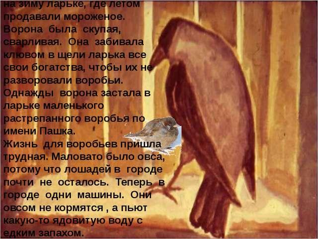 Жила ворона в заколоченном на зиму ларьке, где летом продавали мороженое. Вор...