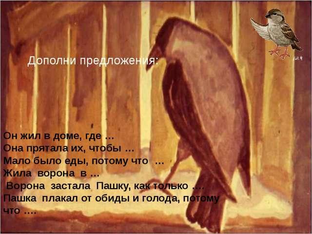 Он жил в доме, где … Она прятала их, чтобы … Мало было еды, потому что … Жил...