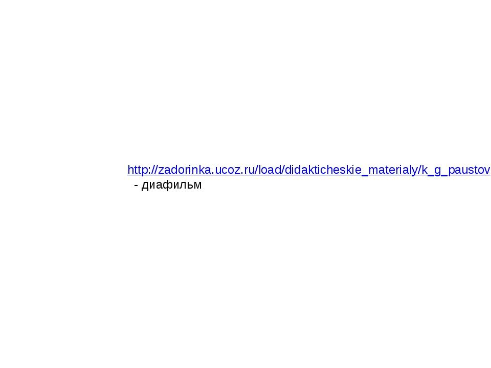 http://zadorinka.ucoz.ru/load/didakticheskie_materialy/k_g_paustovskij_quot_r...