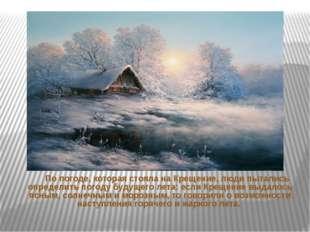 По погоде, которая стояла на Крещение, люди пытались определить погоду будущ