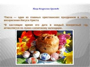 Пасха-воскресение Христово *Пасха — один из главных христианских праздников