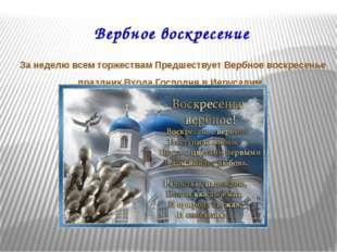 Вербное воскресение За неделю всем торжествам Предшествует Вербное воскресень