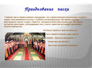 Празднование пасхи Главная часть православного праздника -это торжественная п