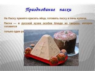Празднование пасхи На Пасху принято красить яйца, готовить пасху и печь кулич