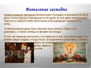 Вознесение господне Православный праздникВознесение Господнеотмечается на 4