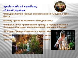 православный праздник святой троицы *Праздник Святой Троицы отмечается на 50-