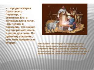 «…И родила Мария Сына своего Первенца, и спеленала Его, и положила Его в ясл