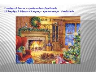 7 января в России – православное Рождество 25 декабря в Европе и Америке - к