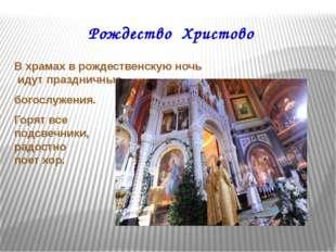 Рождество Христово В храмах в рождественскую ночь идут праздничные богослужен