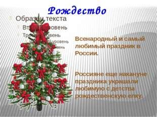 Всенародный и самый любимый праздник в России. Россияне еще накануне праздни