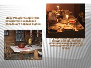 День Рождества Христова начинается с наведения идеального порядка в доме. За
