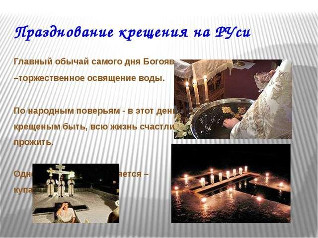 Празднование крещения на РУси Главный обычай самого дня Богоявления –торжеств...