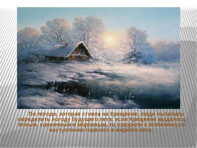 По погоде, которая стояла на Крещение, люди пытались определить погоду будущ...