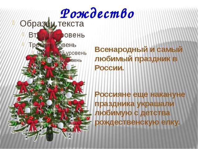 Всенародный и самый любимый праздник в России. Россияне еще накануне праздни...