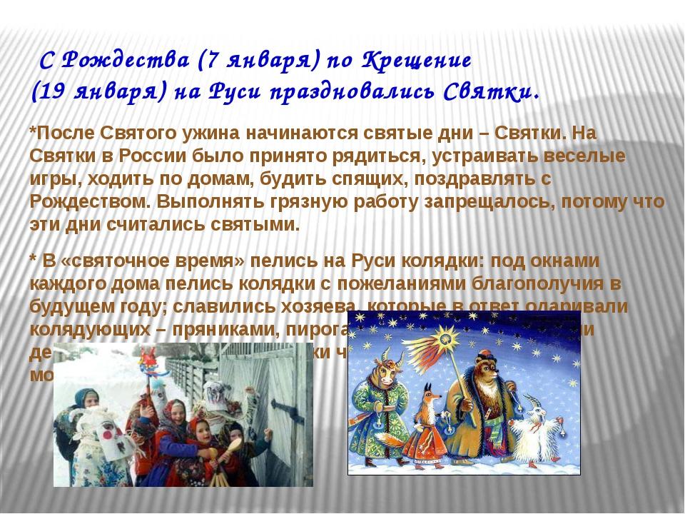 С Рождества (7 января) по Крещение (19 января) на Руси праздновались Святки....