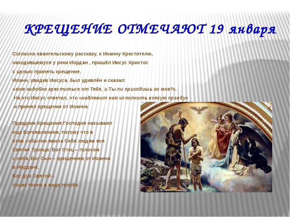 КРЕЩЕНИЕ ОТМЕЧАЮТ 19 января Согласно евангельскому рассказу, к Иоанну Крести...