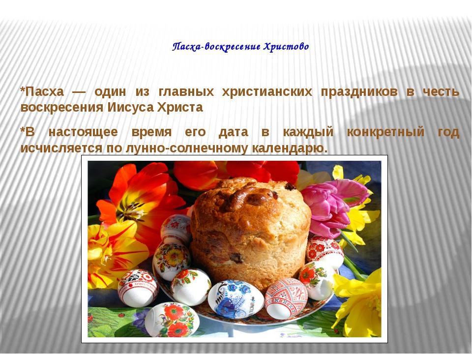 Пасха-воскресение Христово *Пасха — один из главных христианских праздников...