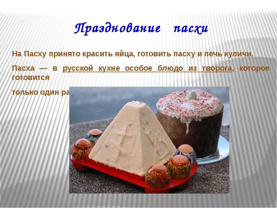 Празднование пасхи На Пасху принято красить яйца, готовить пасху и печь кулич...