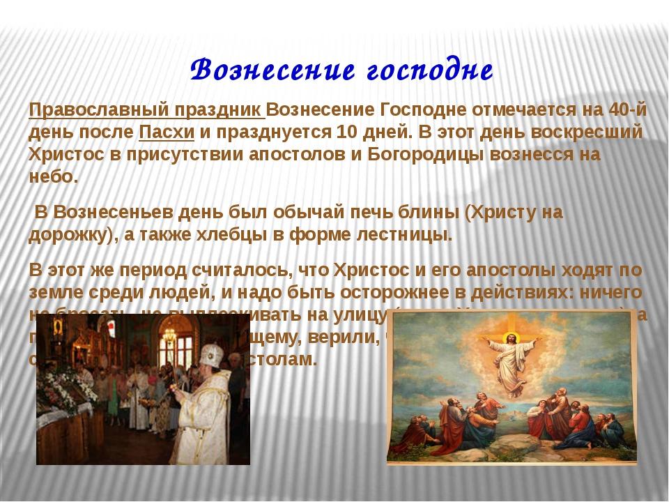 Вознесение господне Православный праздникВознесение Господнеотмечается на 4...