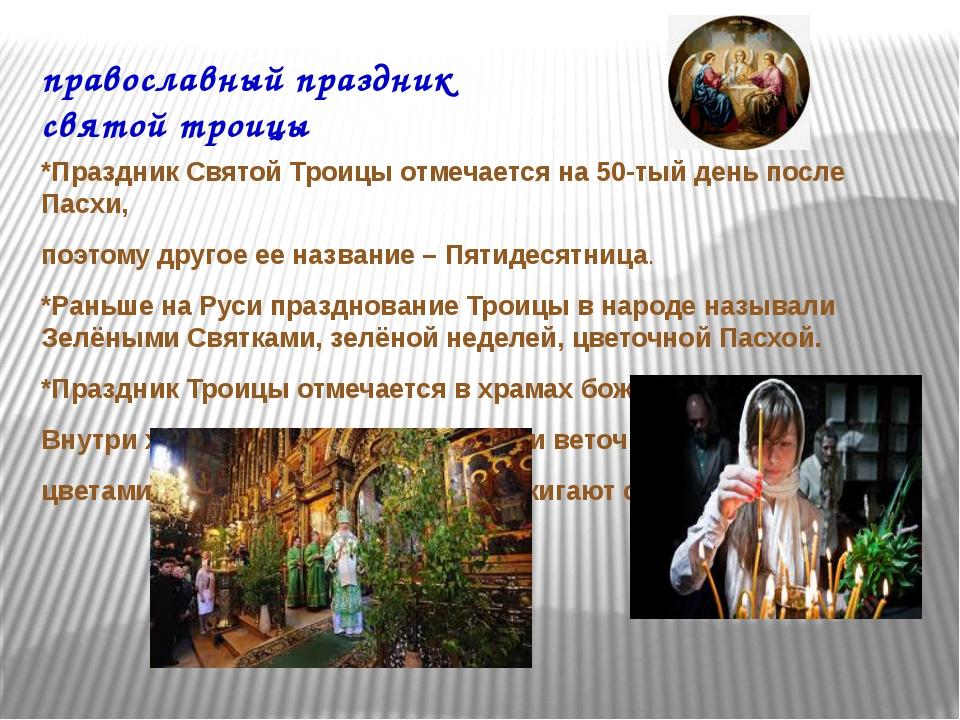 православный праздник святой троицы *Праздник Святой Троицы отмечается на 50-...