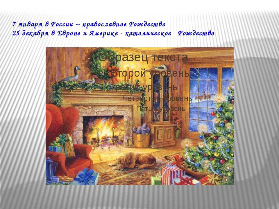 7 января в России – православное Рождество 25 декабря в Европе и Америке - к...