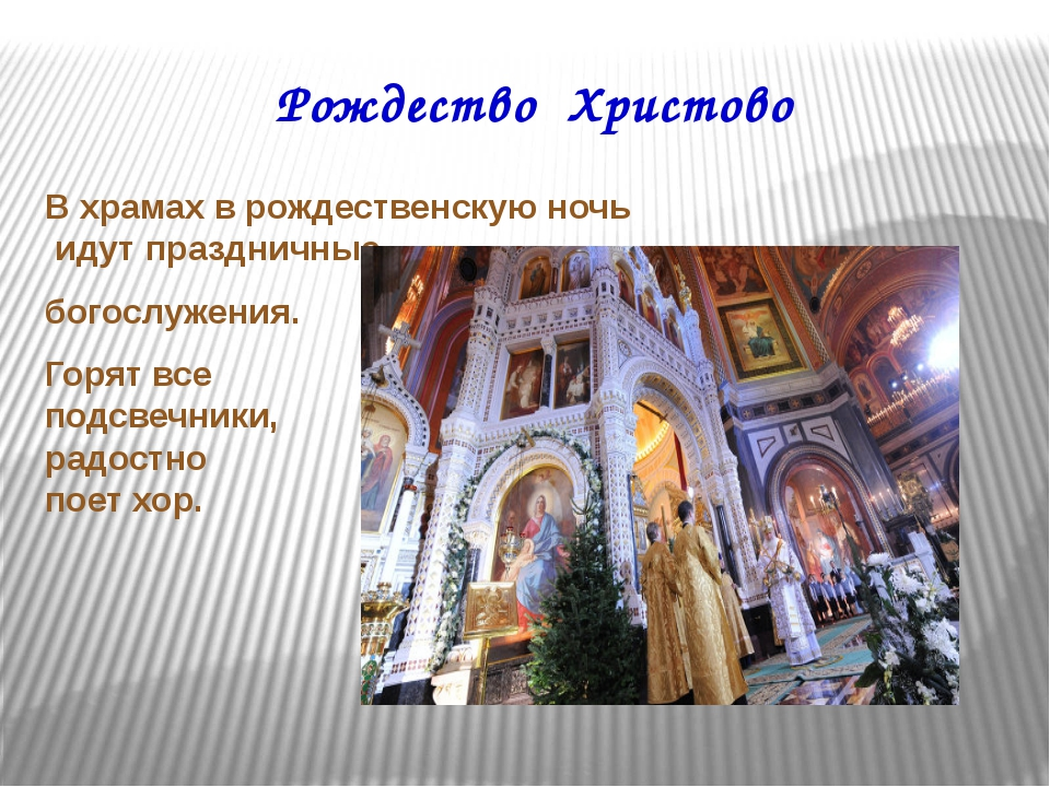 Рождество Христово В храмах в рождественскую ночь идут праздничные богослужен...