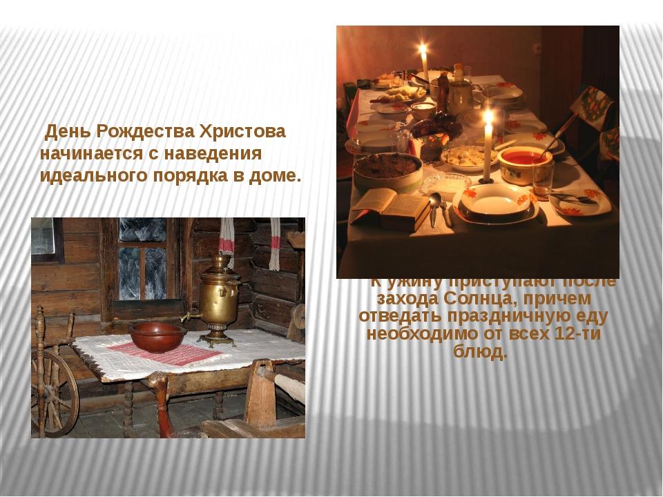 День Рождества Христова начинается с наведения идеального порядка в доме. За...