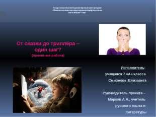 Исполнитель: учащаяся 7 «А» класса Смирнова Елизавета Руководитель проекта –