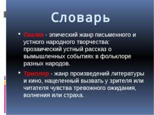 Словарь Сказка - эпический жанр письменного и устного народного творчества: п