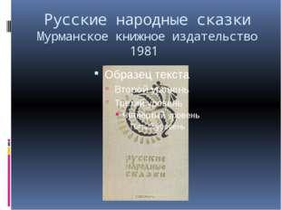 Русские народные сказки Мурманское книжное издательство 1981