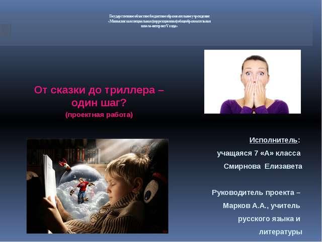 Исполнитель: учащаяся 7 «А» класса Смирнова Елизавета Руководитель проекта –...