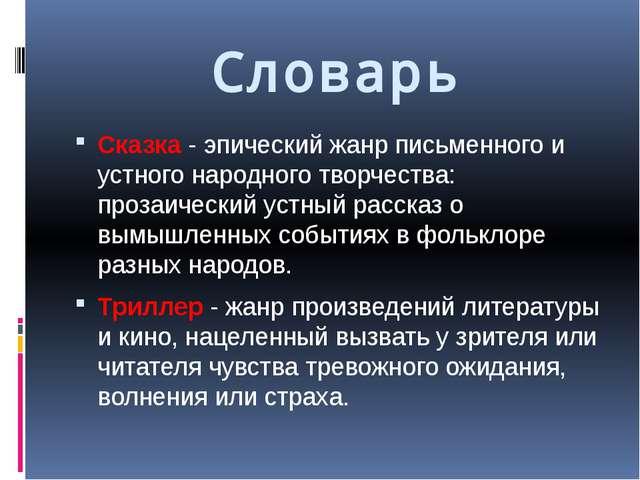 Словарь Сказка - эпический жанр письменного и устного народного творчества: п...