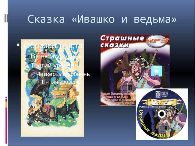 Сказка «Ивашко и ведьма»
