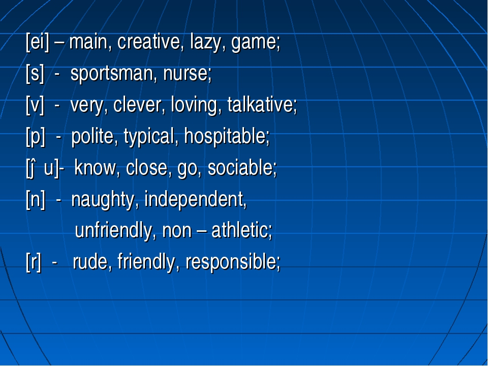 [ei] – main, creative, lazy, game; [s] - sportsman, nurse; [v] - very, clever...