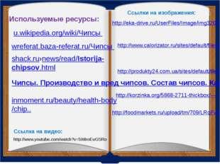 u.wikipedia.org/wiki/Чипсы Используемые ресурсы: wreferat.baza-referat.ru/Чип