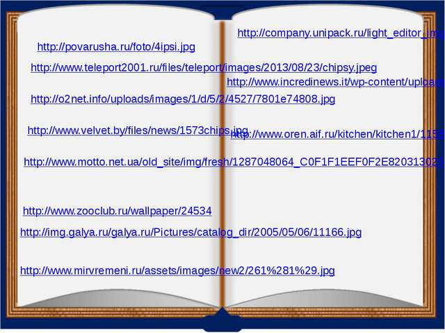 http://povarusha.ru/foto/4ipsi.jpg http://www.teleport2001.ru/files/teleport/...
