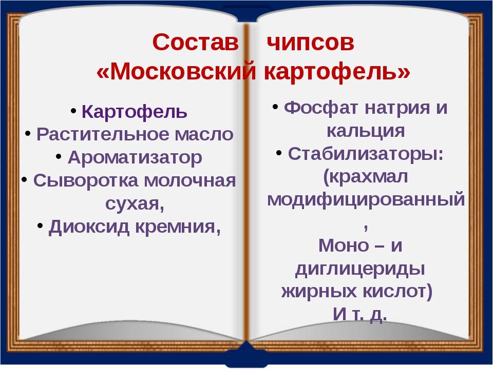 Картофель Растительное масло Ароматизатор Сыворотка молочная сухая, Диоксид к...
