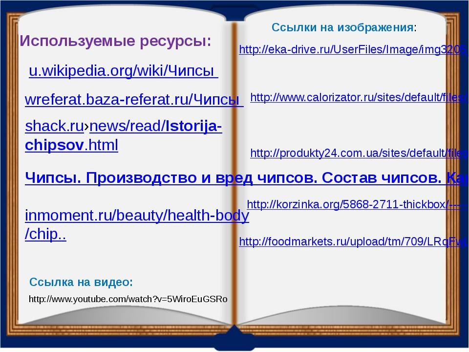 u.wikipedia.org/wiki/Чипсы Используемые ресурсы: wreferat.baza-referat.ru/Чип...