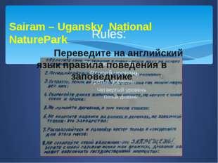 Rules: Sairam – Ugansky National NaturePark Переведите на английский язык пра