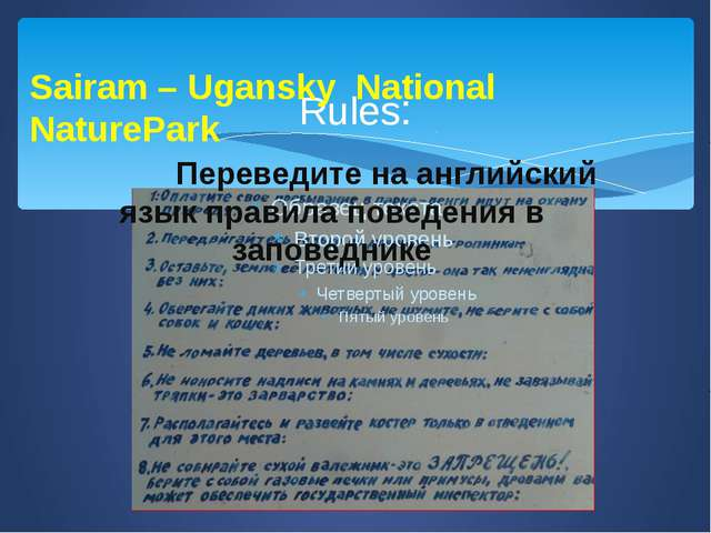 Rules: Sairam – Ugansky National NaturePark Переведите на английский язык пра...