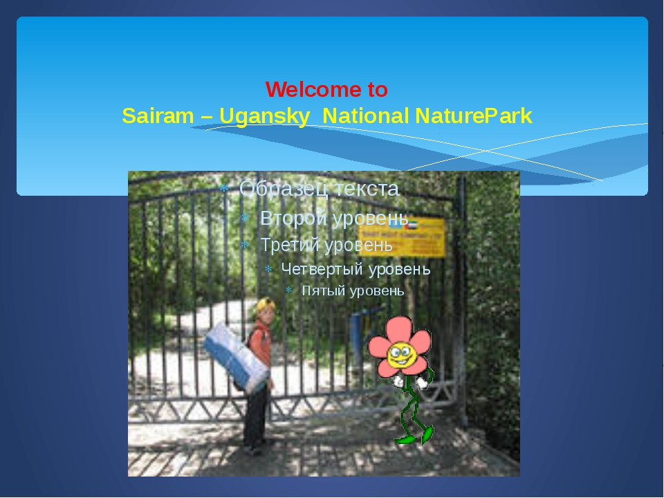 Welcome to Sairam – Ugansky National NaturePark
