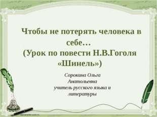 Чтобы не потерять человека в себе… (Урок по повести Н.В.Гоголя «Шинель») Сор