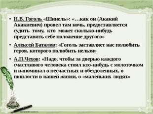 Н.В. Гоголь «Шинель»: «…как он (Акакий Акакиевич) провел там ночь, предостав