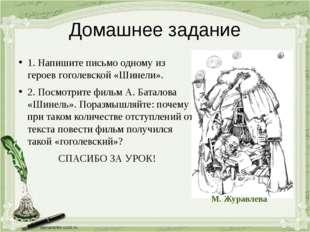 Домашнее задание 1. Напишите письмо одному из героев гоголевской «Шинели». 2.