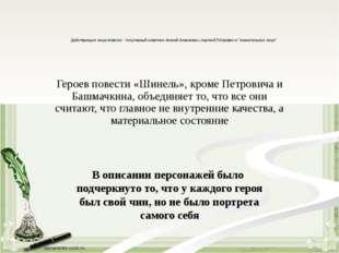 Действующие лица повести - титулярный советник Акакий Акакиевич, портной Петр