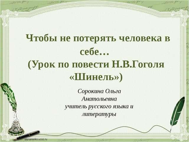 Чтобы не потерять человека в себе… (Урок по повести Н.В.Гоголя «Шинель») Сор...