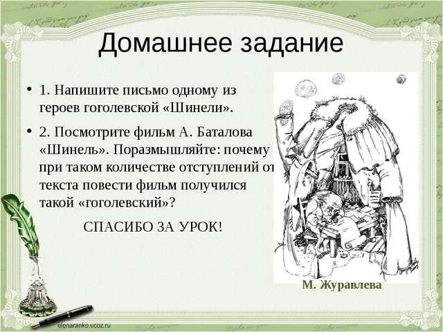 Домашнее задание 1. Напишите письмо одному из героев гоголевской «Шинели». 2....