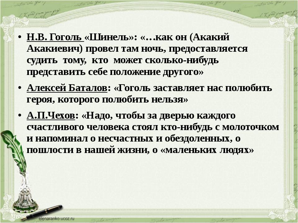 Н.В. Гоголь «Шинель»: «…как он (Акакий Акакиевич) провел там ночь, предостав...