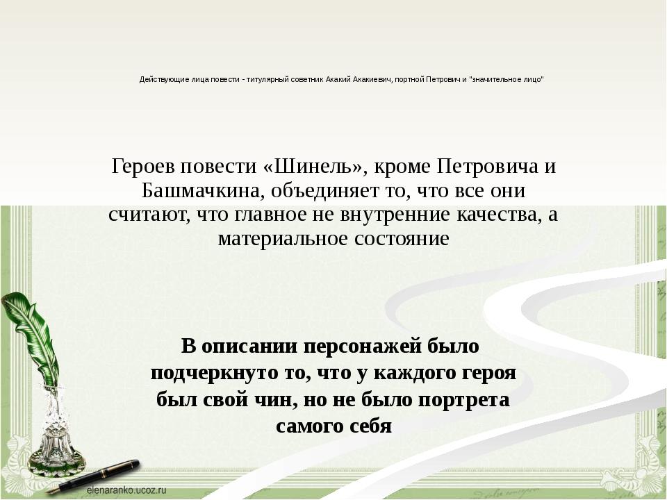 Действующие лица повести - титулярный советник Акакий Акакиевич, портной Петр...